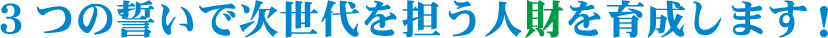 3つの誓いで次世代を担う人材を育成する株式会社全日本総合管理